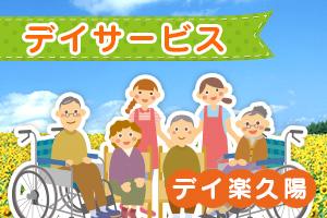 伊勢崎市デイサービス・デイ楽久陽