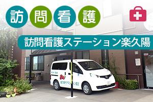 伊勢崎市訪問看護ステーション楽久陽