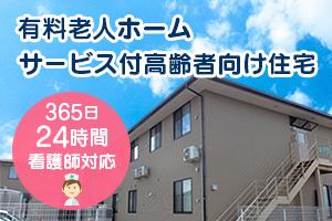 群馬県伊勢崎市有料老人ホーム(サービス付き高齢者向け住宅)ケアマンション国定は365日24時間看護師対応いたします。