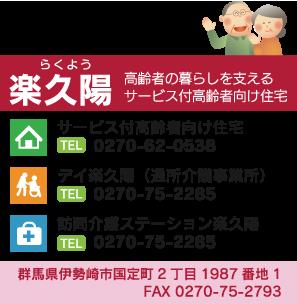 楽久陽高齢者の暮らしを支えるサービス付き高齢者住宅