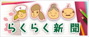 スタッフブログ・らくらく新聞